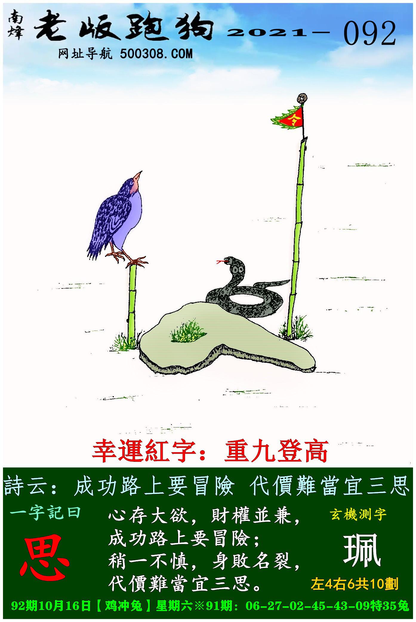 092期老版跑狗一字�之曰:【思】 ��:成功路上要冒�U,代�r�y��宜三思。