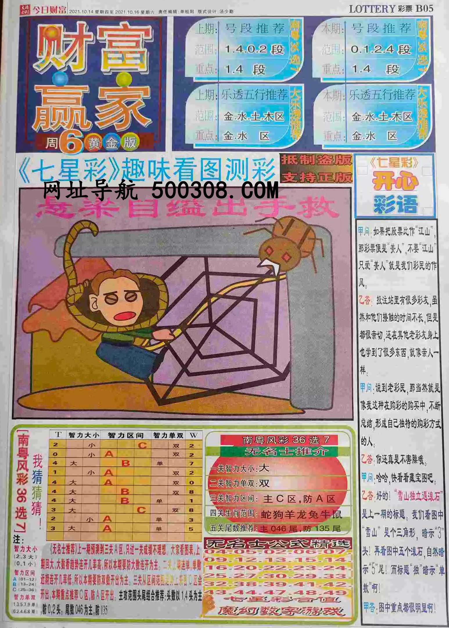 092期:彩民推荐:≮财富赢家≯→(七星彩图)