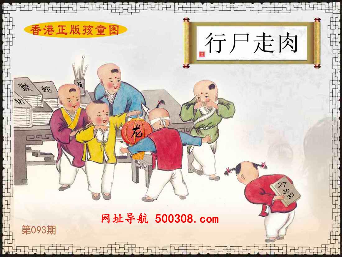 093期:香港正版孩童图