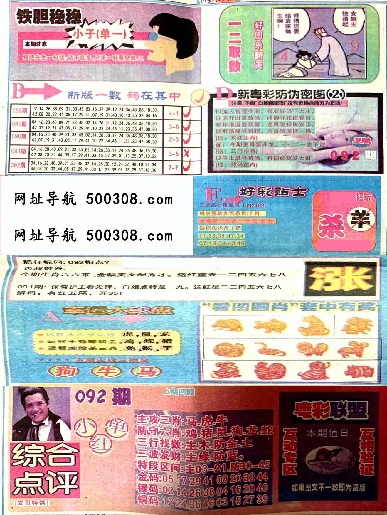092期:彩民推荐:≮新粤彩≯→(博彩必备)