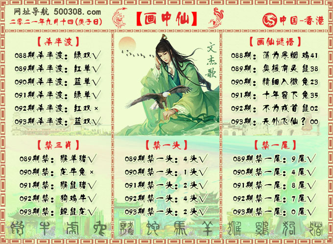 093期:画中仙