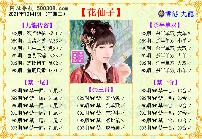 093期:花仙子