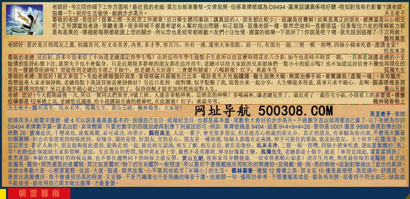 092期:彩民推荐六合皇信箱(�t字:朝�暮雨)