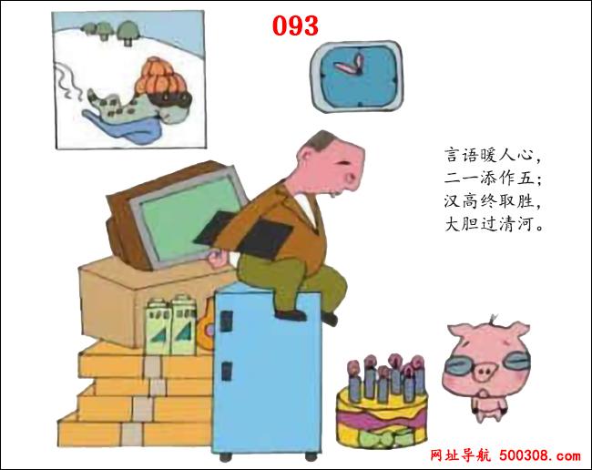 093期:趣味幽默