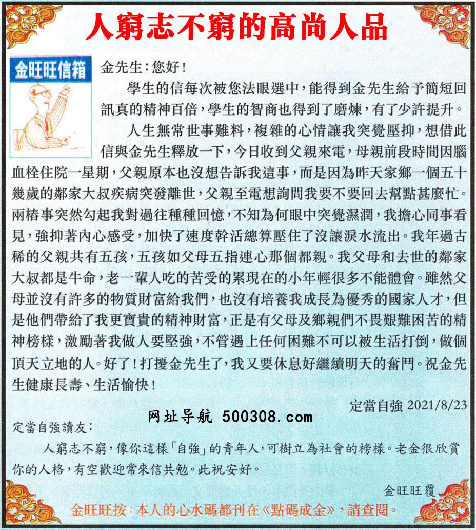 093期:金旺旺信箱彩民推荐→→《人�F志不�F的高尚人品》