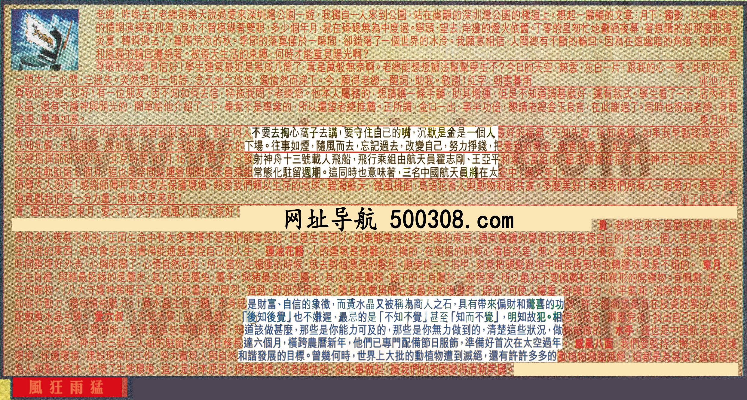 093期:彩民推荐六合皇信箱(�t字:�L狂雨猛)