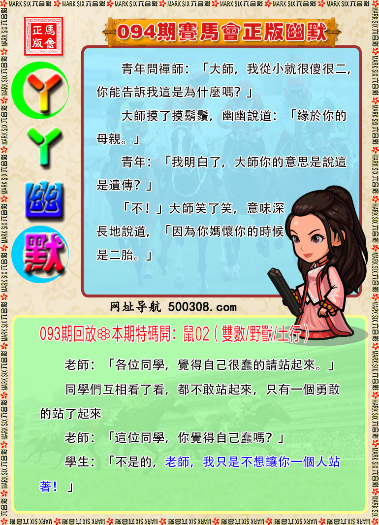 094期:丫丫生活幽默