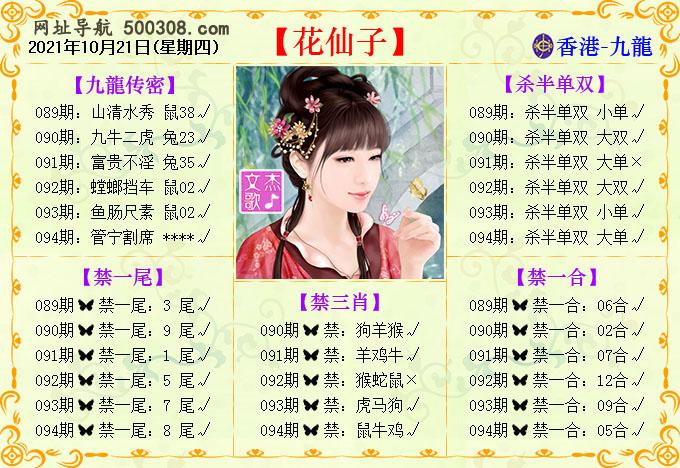 094期:花仙子
