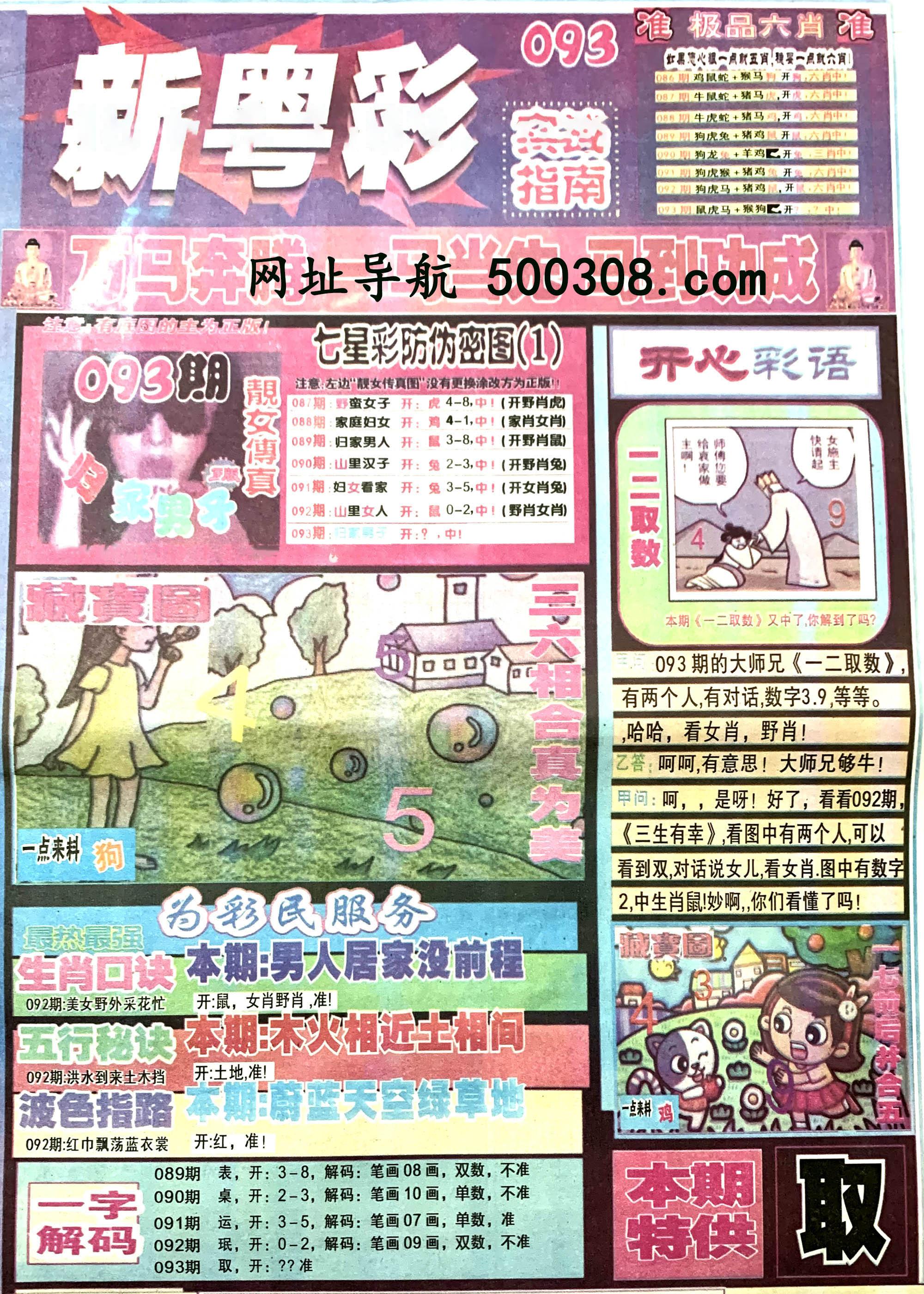 093期:彩民推荐:≮新粤彩≯→(博彩必备)
