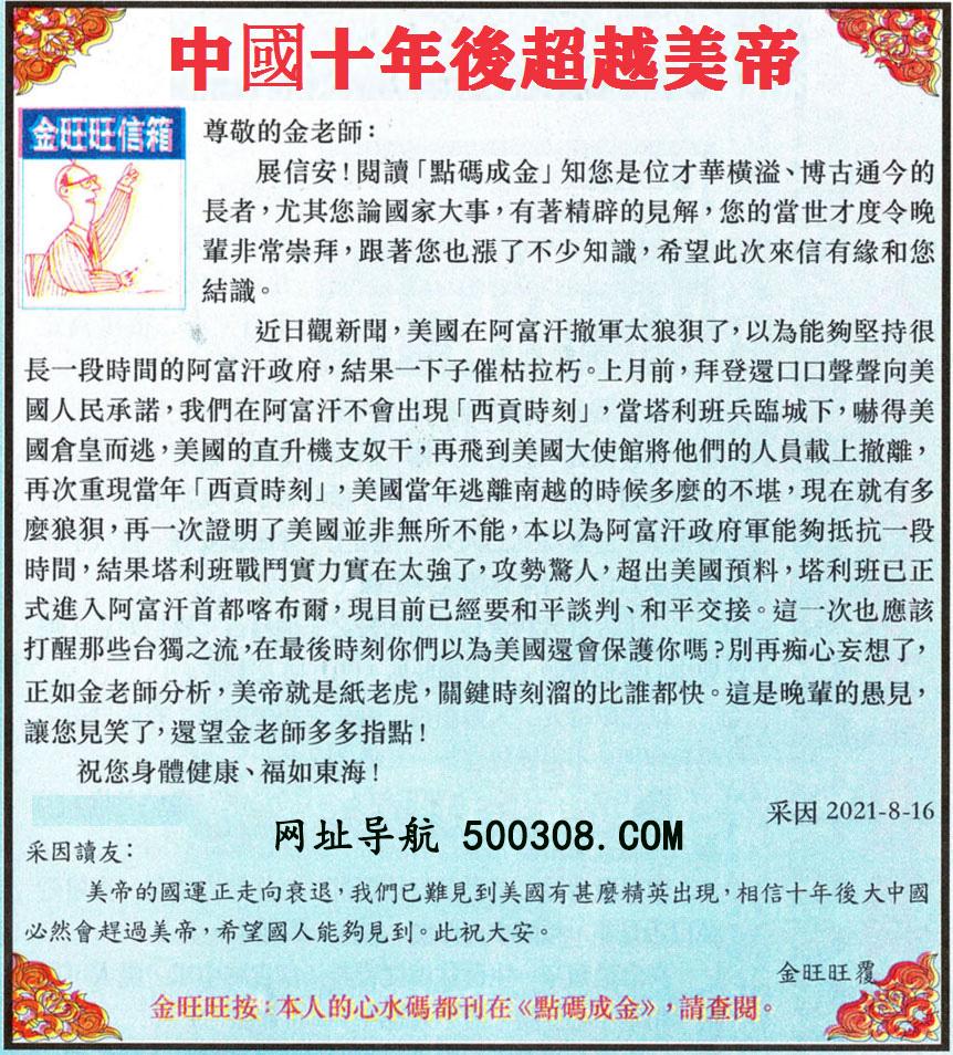 094期:金旺旺信箱彩民推荐→→《中��十年後超越美帝》
