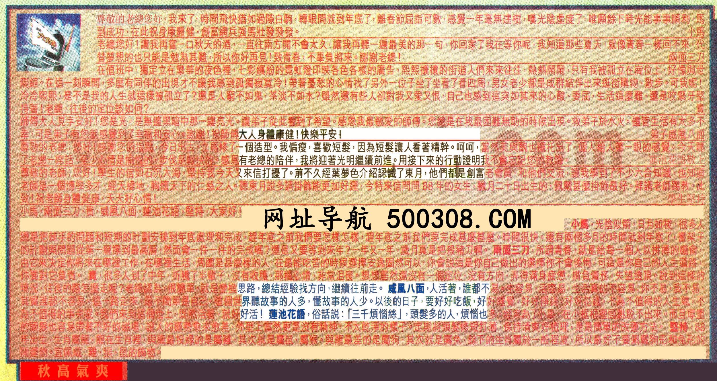 094期:彩民推荐六合皇信箱(�t字:秋高�馑�)