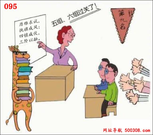 095期:趣味幽默