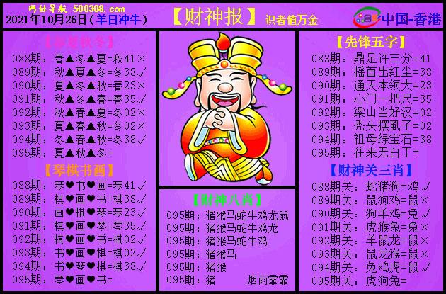 095期:紫财神报