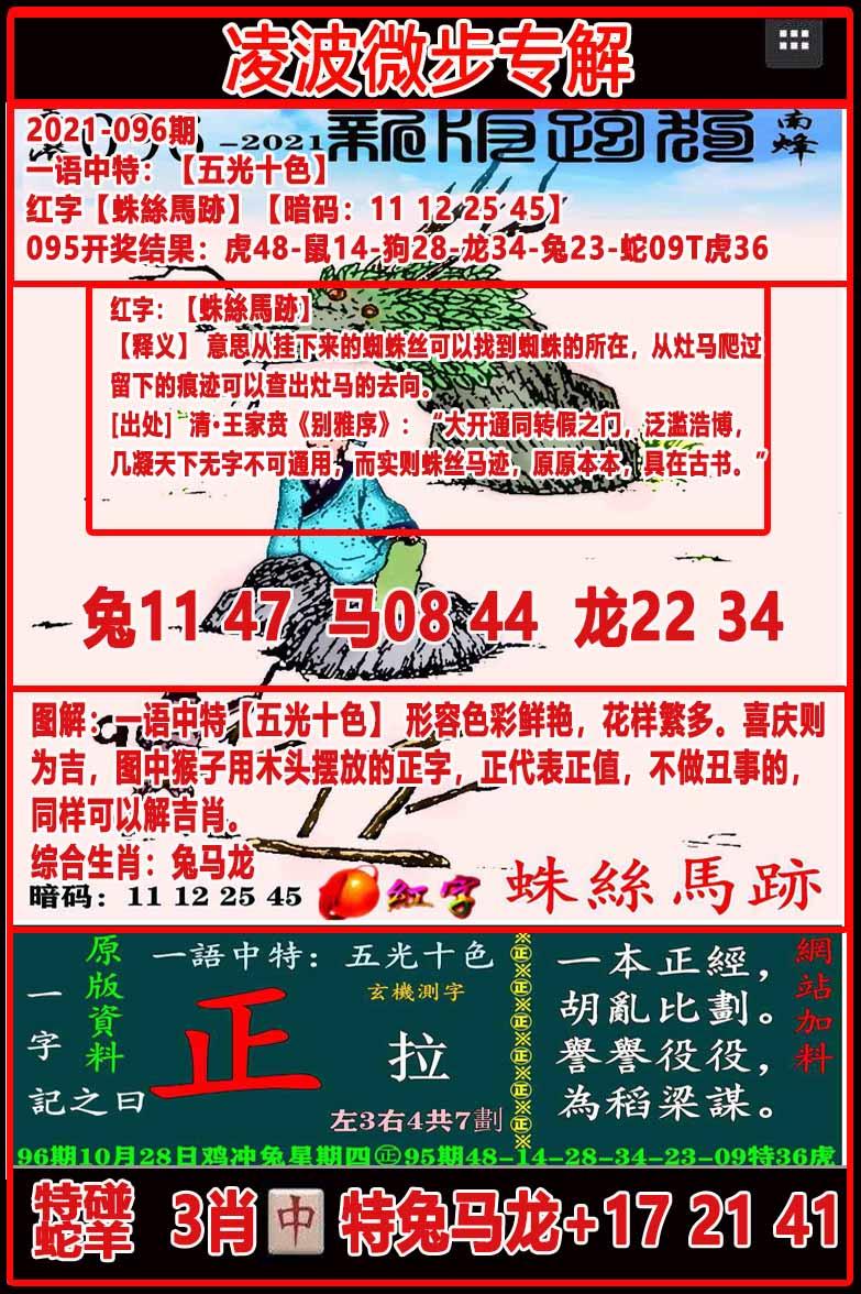 096期:凌波微步专解跑狗