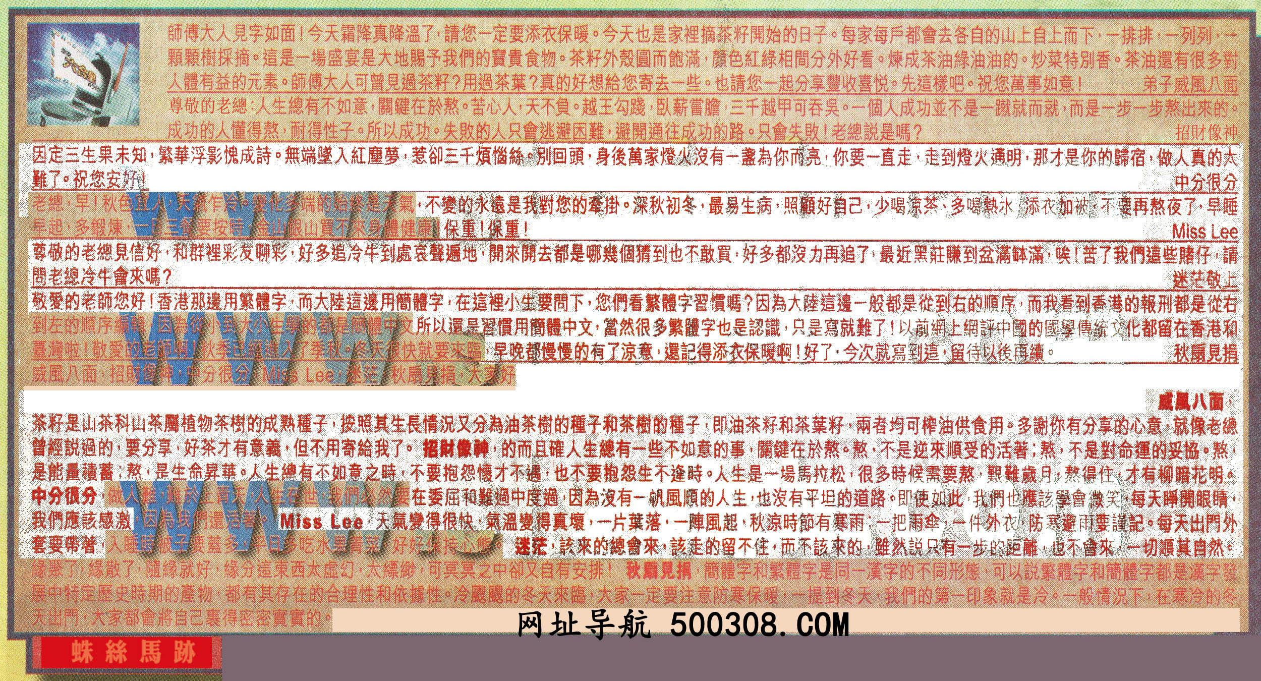 096期:彩民推荐六合皇信箱(�t字:蛛�z�R�E)