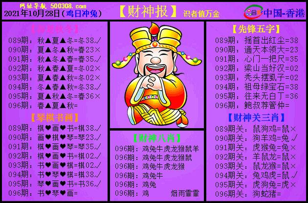 096期:紫财神报