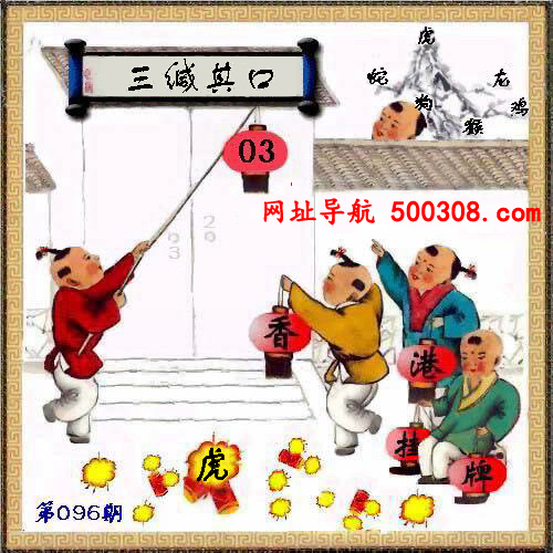2021年096期正版彩图挂:03 爆:虎 挂牌成语:三缄其口 挂牌出肖:蛇狗猴虎龙鸡
